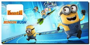 minion-rush-logo